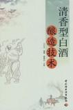 清香型白酒酿造技术_轻工业出版社