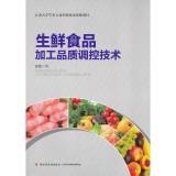 生鲜食品加工品质调控技术-轻工业出版社