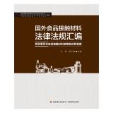 国外食品接触材料法律法规汇编-轻工业出版社