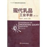 """现代乳品工业手册(第二版)(""""十一五""""国家重点图书出版规划项目)_轻工业出版社"""