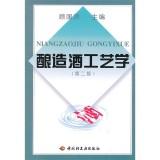 酿造酒工艺学(第二版)_轻工业出版社