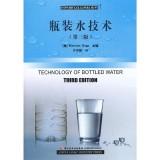 瓶装水技术:第三版-国外现代食品科技系列-轻工业出版社