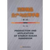 淀粉糖品生产与应用手册(第二版)_轻工业出版社