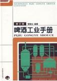 啤酒工业手册(修订版)_轻工业出版社