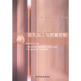 酸乳加工与质量控制-乳品工程技术系列_轻工业出版社