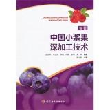 中国小浆果深加工技术-轻工业出版社