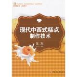 现代中西式糕点制作技术(第二版)-轻工业出版社