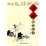 黄酒酿造技术_轻工业出版社