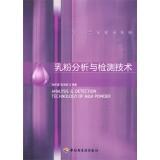 乳粉分析与检测技术-乳品工程技术系列_轻工业出版社