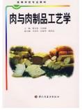 肉与肉制品工艺学_轻工业出版社
