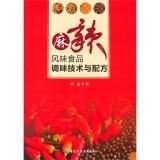 麻辣风味食品调味技术与配方_轻工业出版社