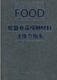 欧盟食品接触材料法规与指南_轻工业出版社