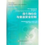 微生物检验与食品安全控制-国际食品微生物标准委员会(ICMSF)食品微生物丛书-轻工业出版社