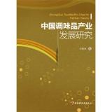 中国调味品产业发展研究-轻工业出版社