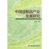 中国豆制品产业发展研究_轻工业出版社