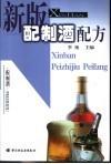 新版配制酒配方_轻工业出版社