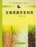 生物资源开发利用-农产品深加工系列_轻工业出版社