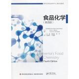 食品化学:第四版(国外优秀食品科学与工程专业教材)-轻工业出版社