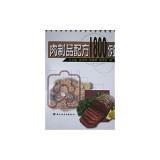 肉制品配方1800例_轻工业出版社