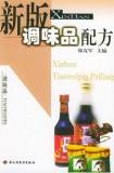 新版调味品配方_轻工业出版社