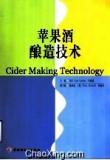 苹果酒酿造技术_轻工业出版社