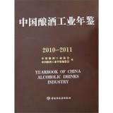 中国酿酒工业年鉴(2010-2011)-轻工业出版社