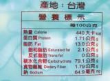 台湾食品营养标签