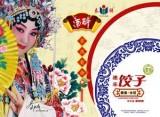 Qs委托检验项目23786-2009 速冻饺子(生、不含肉)