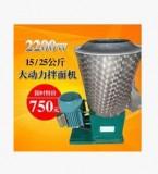 15公斤立式拌面机不锈钢卧式拌面机搅拌面粉机,厂家直销