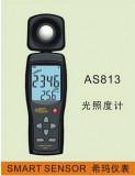 香港希玛AS813/AS823光照度计,AS823光照测量仪,数字式亮度计