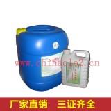 食品级消毒剂,二氧化氯消毒液,车间设备消毒剂