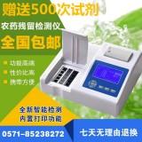 数显农药残留检测仪农药残留速测仪分析仪食品安全农残毒素测定仪 HHXSJ-10