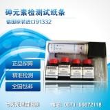 德国进口MN91332砷化物检测试纸条砷化氢离子砷盐试剂盒0.05-3ppm