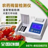 高精度数显农药残留检测仪器 实验室农残分析仪HHX-SJ10NC 带打印机 直接打印