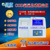 COD氨氮总磷检测仪 一体式快速测定仪器 CNP-3S 带打印功能