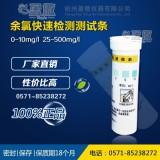 医院污水处理余氯监测试纸 血透室余氯检测试纸条 游离氯快速测试条 比色测定0.5-10mg/l