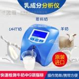 乳品分析仪 牛奶脂肪蛋白成分检测仪 乳制品脂肪非脂固蛋白质测试仪