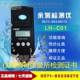 便携式余氯检测仪 LH-C01 次氯酸钠残留测试仪器 次氯酸根消毒残余含量测量仪
