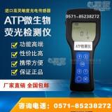餐具ATP检测仪 atp生物荧光测试仪器 快速分析三磷酸腺苷 卫生洁净度