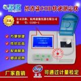 COD测定仪 COD检测仪 COD快速检测仪 盈傲COD-1 配智能消解器 送200次试剂