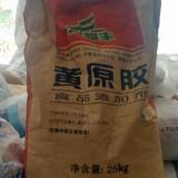 阜丰黄原胶 用于食品饮料悬浮剂黄原胶 1千克分装包邮