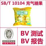 充气糖果检测_棉花糖检测_SBT10104_BV质检报告必维检验