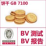 饼干检测_卫生标准GB 7100_BV质检报告_必维国际检验