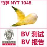 竹笋检测_笋干检测_冬笋春笋_NYT1048_绿色食品认证检测