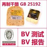 再制干酪检测_食品安全国家标准GB25192_足不出户网上办理价格更优惠
