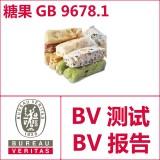 糖果检测_GB 9678.1_食品安全国家标准_BV质检