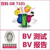 饮料检测_食品安全国家标准GB 7101_网上办理七折_BV