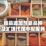 食品添加剂新品种及扩项代理申报服务 食品添加剂新品种代理申报 食品添加剂扩项代理申报