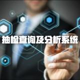 抽检查询及分析系统 抽检信息查询系统 抽检信息分析系统