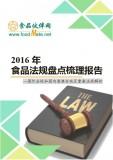 2016年国际法规和国内港澳台地区重要法规解析